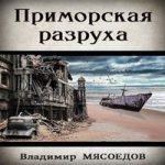 Владимир Мясоедов — Приморская разруха (аудиокнига)