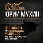 Юрий Мухин — Протоколы несионских мудрецов (аудиокнига)
