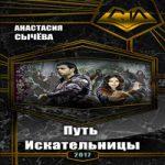 Анастасия Сычёва — Путь Искательницы (аудиокнига)
