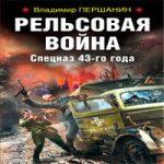 Владимир Першанин — Рельсовая война. Спецназ 43-го года (аудиокнига)
