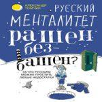 Александр Томчин — Русский менталитет. Рашен – безбашен?  (аудиокнига)