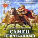 Анатолий Дроздов — Самец причесанный (аудиокнига)