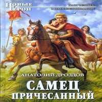 Анатолий Дроздов - Самец причесанный (аудиокнига)