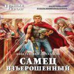Анатолий Дроздов — Самец взъерошенный (аудиокнига)