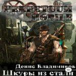 Денис Владимиров — Шкуры из стали (аудиокнига)