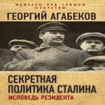 Георгий Агабеков — Секретная политика Сталина. Исповедь резидента (аудиокнига)