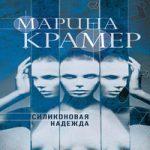 Марина Крамер — Силиконовая надежда (аудиокнига)