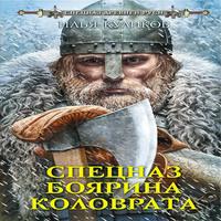 Илья Куликов - Спецназ боярина Коловрата (аудиокнига)