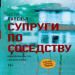 Шери Лапенья — Супруги по соседству (аудиокнига)