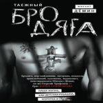 Михаил Дёмин — Таежный бродяга (аудиокнига)