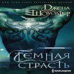 Джена Шоуолтер — Темная страсть (аудиокнига)