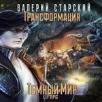 Валерий Старский — Темный Мир (аудиокнига)