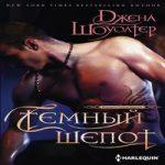 Джена Шоуолтер — Темный шепот (аудиокнига)