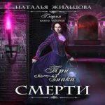 Наталья Жильцова — Три знака смерти (аудиокнига)
