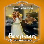 Анна Одувалова — Ведьма в апельсинах (аудиокнига)