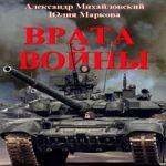 Александр Михайловский, Юлия Маркова — Смоленский нокдаун (аудиокнига)