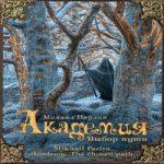 Михаил Перлин — Выбор пути (аудиокнига)