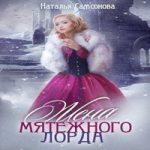 Наталья Самсонова — Жена мятежного лорда (аудиокнига)