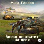 Макс Глебов — Звезд не хватит на всех (аудиокнига)