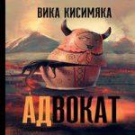 Аудиокнига АДвокат — Вика Кисимяка