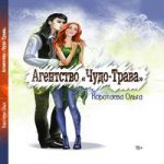 Аудиокнига Агентство «Чудо-трава» — Ольга Коротаева