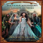Аудиокнига Академия магического права. Брюнетка в бою — Наталья Жильцова
