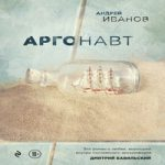 Аудиокнига Аргонавт — Андрей Иванов