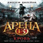 Аудиокнига Арена 13. Кровь — Джозеф Дилейни