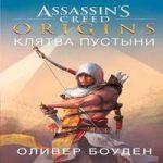 Assassin's Creed. Origins. Клятва пустыни (аудиокнига)