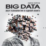 Аудиокнига BIG DATA. Вся технология в одной книге — Андреас Вайгенд