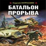 Аудиокнига Батальон прорыва — Сергей Нуртазин