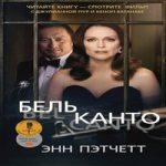 Аудиокнига Бельканто — Энн Пэтчетт