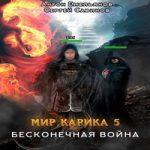 Аудиокнига Бесконечная война — Антон Емельянов, Сергей Савинов