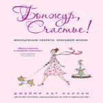 Аудиокнига Бонжур, Счастье! Французские секреты красивой жизни — Джейми Кэт Каллан