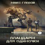 Аудиокнига Бригадный генерал. Плацдарм для одиночки — Макс Глебов