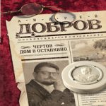 Аудиокнига Чертов дом в Останкино — Андрей Добров