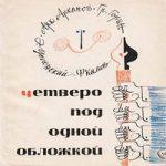 Аудиокнига Четверо под одной обложкой — Эдуард Успенский, Аркадий Арканов, Григорий Горин, Феликс Кандель