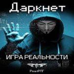 Аудиокнига Даркнет. Игра реальности — Антон Емельянов, Сергей Савинов