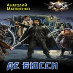 Анатолий Матвиенко — Де Бюсси (аудиокнига)