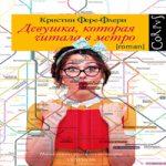 Аудиокнига Девушка, которая читала в метро — Кристин Фере-Флери