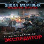 Аудиокнига Экспедитор — Александр Афанасьев