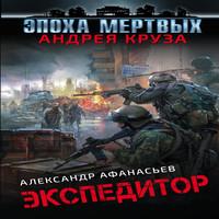 Аудиокнига Экспедитор