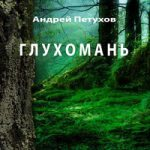 Аудиокнига Глухомань — Андрей Петухов