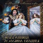 Аудиокнига Избранница хозяина Бездны — Мария Боталова