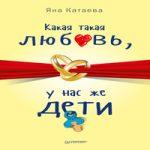 Аудиокнига Какая такая любовь, у нас же дети! — Яна Катаева