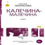 Аудиокнига Калечина-Малечина — Евгения Некрасова