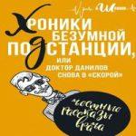 Хроники безумной подстанции, или доктор Данилов снова в «скорой» (аудиокнига)