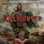Киллхантер — Денис Владимиров (аудиокнига)