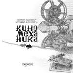 Аудиокнига Киномеханика — Михаил Однобибл
