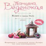 Татьяна Веденская — Ключ к сердцу Майи (аудиокнига)